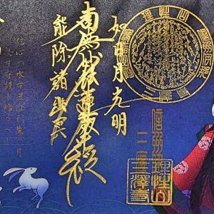 【長野】伊那「三澤寺」でいただいたステキな【季節限定御首題】他