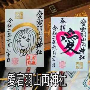 【山形】疫病退散!!新たにいただけるようになった愛宕羽山両神社のステキな【御朱印】