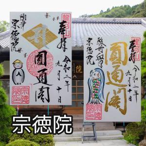 【静岡】新たにいただけるようになった山寺<やまんでら>「宗徳院」のステキな【御朱印】