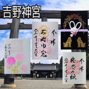 【奈良】建武中興十五「吉野神宮」で新たにいただけるようになったステキな【御朱印帳】&【御朱印】