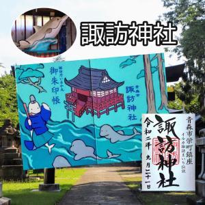【青森】イルカ諏訪まいり伝説の「諏訪神社」でいただいたステキな【御朱印帳】&【御朱印】