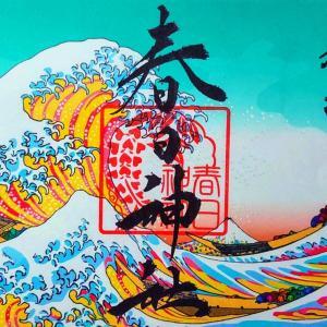 【香川】月替わりアーティストコラボ御朱印第2弾!! 春日神社のステキな【御朱印】~追加版~