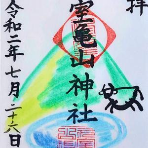 【山口】氷室亀山神社でいただいたステキな【御朱印】