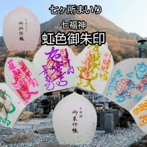 【香川】四国霊場「7ヶ所まいり」オリジナル散華帳でいただくステキな【虹色御朱印】