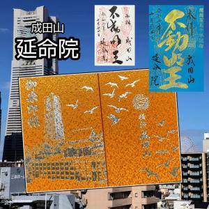 【神奈川】開創150年「成田山横浜別院 延命院」でいただいたステキな【御朱印帳】&【御朱印】