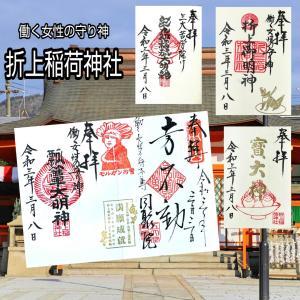 【京都】新たにいただけるようになった働く女性守り神 厄除け「折上稲荷神社」のステキな【御朱印】