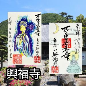【静岡】新たにいただけるようになった曹洞宗「興福寺」のステキな【御朱印】