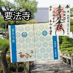 【京都】鴨の親子のお引越しで有名な大本山「要法寺」でいただいたステキな【御朱印帳】&【御首題】