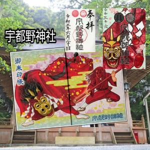 【兵庫】宇都野神社でいただいた因幡・但馬の麒麟獅子がステキな新作【御朱印帳】&【御朱印】