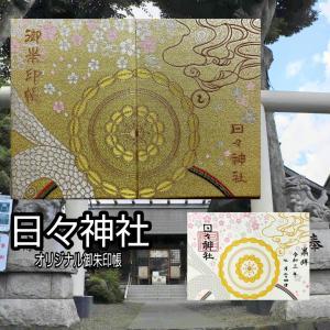 【神奈川】白蛇が棲まう神秘の木「日々神社」出いただいたステキな【御朱印帳】&【見開き御朱印】