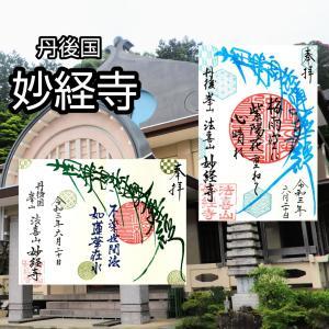 【京都】京丹後 法喜山「妙経寺」でいただいたステキな【御首題】