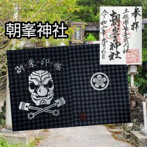 【高知】本殿は女人禁制「朝峯神社」でいただいたステキな【御朱印帳】&【御朱印】