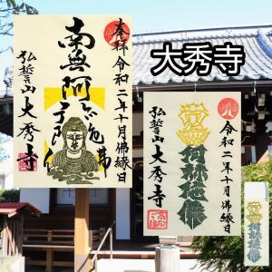 【東京】浄土宗「大秀寺」でいただいたステキな【御朱印】