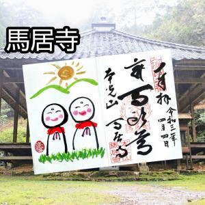 【福井】若狭の古刹「馬居寺」でいただいたステキな【見開き御朱印】