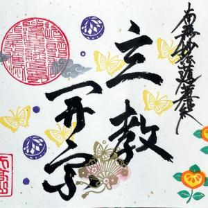 【高知】日蓮宗「妙國寺」でいただいたステキな【御朱印帳】&【御首題】~追加掲載版~
