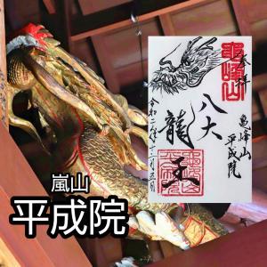 【京都】京都嵐山 亀峰山「平成院」でいただいたステキな【御朱印】