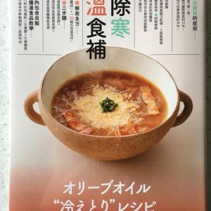 オリーブオイル冷えとりレシピが台湾で発売されることになりました