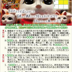 年賀状企画「ゆうらくロスワード第9弾」でHappyにゃーちゅーyear!イベント開催中!~の巻