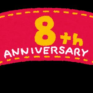 おかげさまで8周年★皆さまありがとうございます!~の巻