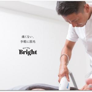大安吉日!Men's 脱毛 Bright!Newオープン!~の巻