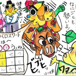 答え合わせ「新春★ゆうらくロスワード第8弾」ありがとうございました!~の巻