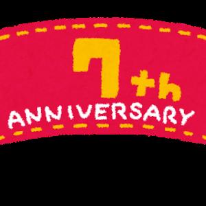 おかげさまで7周年★皆さまありがとうございます!~の巻