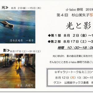 miyaさんこと杉山美矢子さんから皆さまへ「今年も写真展やります!」~の巻