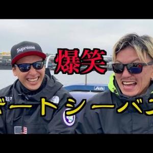 山下健二郎の釣りベース #29【爆笑!!ボートシーバス編】