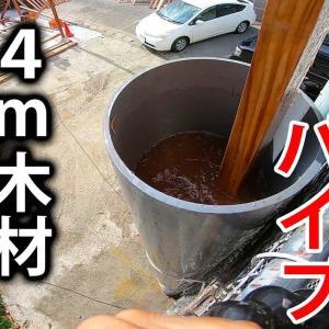 【DIYウッドデッキ #13】4000mmの角材を一瞬で塗装せよ!【ハイサイ探偵団】