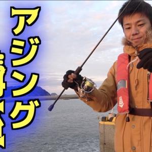 誰でもアジが釣れるようになるアジング講座!【釣りよかでしょう。】