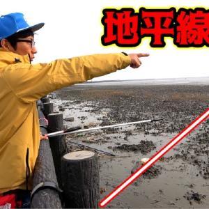 地平線まで続く日本一の干潟に生物調査行ってきた!【釣りよかでしょう。】