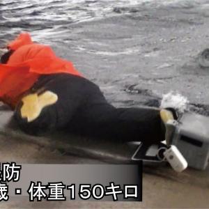 堤防でドラグ弾けた生物を釣った直後150キロの巨体が強風に煽られ・・・【釣りスギ四平】
