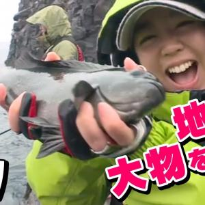 GO!GO!九ちゃんフィッシング #359『冬の定番!メジナ釣り2020 キャンプ場からの~っ地磯!』