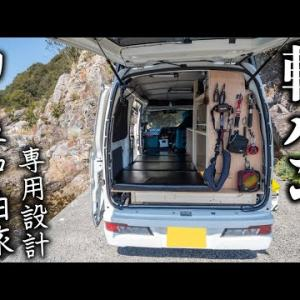 【釣り車中泊旅】日本一周中の軽バンを大改造!快適すぎる釣り専用車が完成・Ver.2【突撃!ヨネスケのツリタビch】