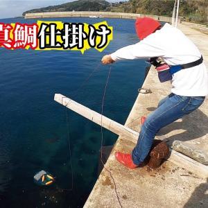 堤防からハチャメチャ仕掛けにとんでもない真鯛が釣れて大笑い!【釣りスギ四平】