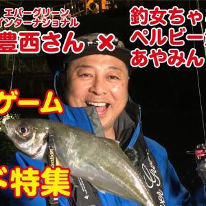 豊西和典さんのライトゲームロッド特集【ルアルアチャンネル #294】