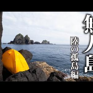 【絶海の孤島】怪物が潜む無人島で1泊2日釣りキャンプ【突撃!ヨネスケのツリタビch】