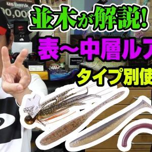 並木が解説!表〜中層ルアータイプ別使い分け #02【O.S.P】