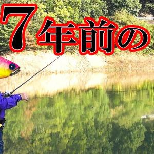 野池バス釣り3大祭りの一つがコレです。【俺達。秦拓馬】