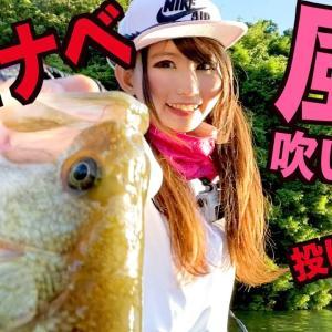 【釣りガール】風が吹いたらスピナーベイトを投げるべし♪相模湖【魚住つばき】