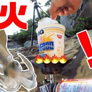 釣れたイカをカップ麺に入れて直火!?【釣りせんば】