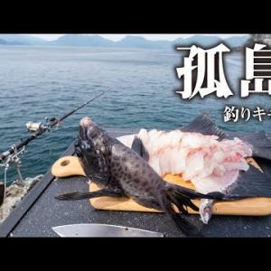 【超大物釣り旅 #01】ブッコミ釣法で憧れの大物を追う夏の磯釣りキャンプ【突撃!ヨネスケのツリタビch】