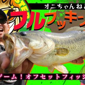 オニちゃんねる #09「フルフッキング祭」淡路島バス釣り【LureNews.TV】