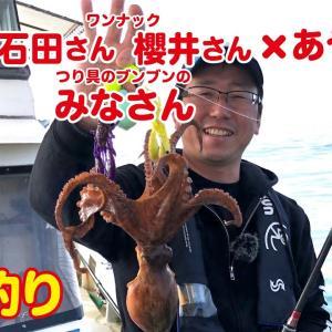 石田啓之さん櫻井和幸さんと明石の船タコ【ルアルアチャンネル #298】