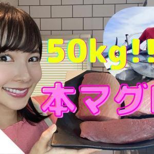 【贅沢料理】50kg!!本マグロ簡単レシピ【阪本智子】