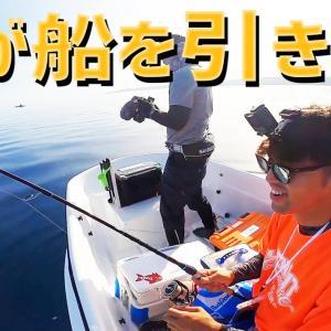 【悲報】2馬力ボートが魚に引っ張られました【ハイサイ探偵団】