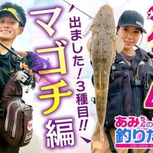 あさいあみちゃんのもっと釣りたい! #05 サーフゲームin福島 出ました!3種目!!マゴチ編【DUELMOVIE】