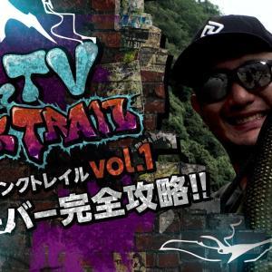OKaTVバンクトレイル #01「岡友成の夏リザーバー完全攻略」【LureNews.TV】