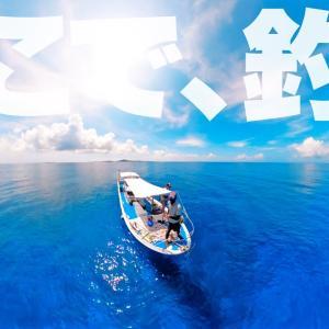 【グルクン釣り図鑑・前編】青一色の沖縄でエサ釣りしてみると…【カミヤマライトゲーム】