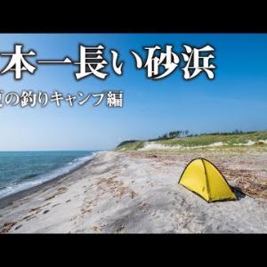 【1泊2日・大自然】無限に続く砂丘で真夏を全力で楽しむ釣りキャンプ【突撃!ヨネスケのツリタビch】